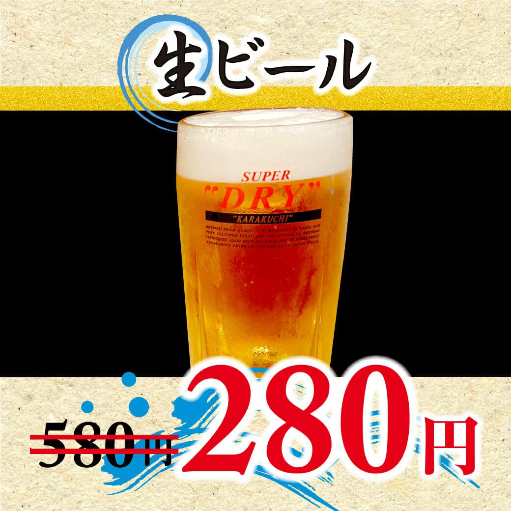 アサヒ生ビール(高岡野村)