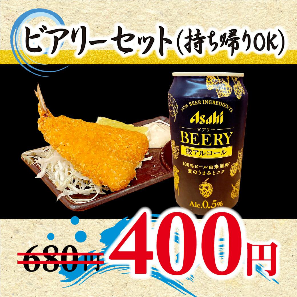ビアリーセット(持ち帰りOK)